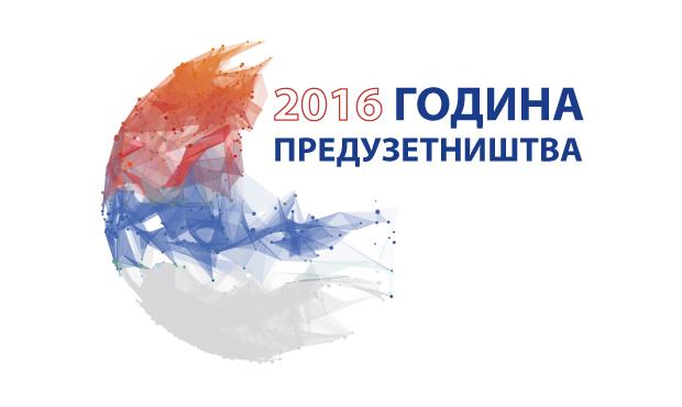 01-03-2016-Godina-preduzetnistva