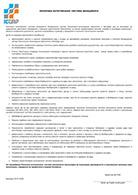 Politika integrisanog sistema menadzmenta 09.2020.